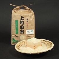 【令和元年産新米予約】米食味コンクールで金賞を受賞した鈴木さんの杭掛け天日干し無農薬特別栽培 コシヒカリ 白米 5kg