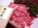 最高級米沢牛霜降りA5等級メスリブロースすき焼き用300g黒箱入