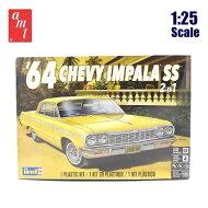 1:25アメ車プラモデル'64CHEVYIMPALASS2'n1【Revell85-2574】1964年式シェビーインパラローライダーミニカー