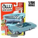 ミニカー 1/64 箱付き【1962 Chevy Impala Convertible (ターコイズ)】シボレー シェビー インパラ ミニカー アメ車 auto World社製