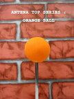 アンテナトップ【オレンジボール】自動車だけじゃなく、自転車やインテリアにも使える無地のアンテナボール!アンテナトッパー