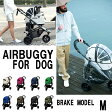 エアバギー フォードッグ ドーム2 ブレーキモデル M【送料無料】【ドッグカート ペットバギー ペットカート 折りたたみ式 多頭 犬用品 ペットグッズ】