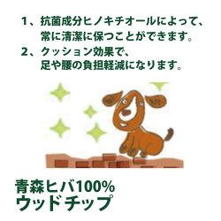 青森ヒバのウッドチップ。消臭・除菌・防虫に。ドッグランや園芸マルチング用にも。