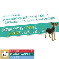 ペット消臭スプレー犬猫除菌スプレー