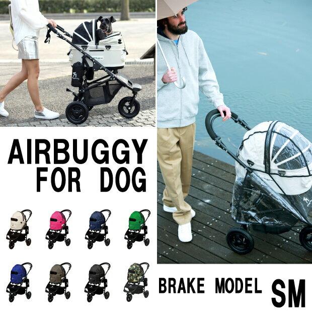 エアバギー フォードッグ ドーム2 ブレーキモデル SMドッグカート ペットバギー ペットカート 折りたたみ式 多頭 犬用品 ペットグッズ:アイキャロット