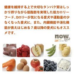 ナウフレッシュシニア/ダイエット