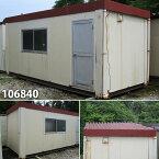 【106840】【中古】「格安現状販売」 5.4m ユニットハウス プレハブ