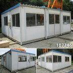 【107346】【中古】「格安現状販売」5.5m 3連棟 ユニットハウス・プレハブ・事務所・休憩室