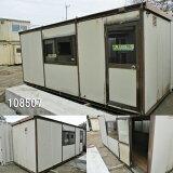 【108507】【中古】「格安現状販売」5.5mユニットハウス・プレハブ・事務所・休憩室・倉庫