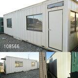 【108566】【中古】「格安現状販売」ナガワ4.5m2連棟ユニットハウス・プレハブ・事務所・休憩室・倉庫