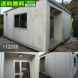 【112086】【中古】7.8坪5.4m2連棟15.7帖25.9平米中古ユニットハウス