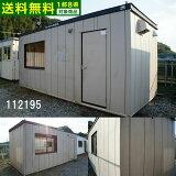 【112195】【中古】「格安現状販売」5.4mユニットハウス・コンテナ・プレハブ・倉庫・物置・小屋・DIY