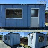 【115010】【中古】4.5mユニットハウス単棟コンテナ・プレハブ・倉庫・物置・小屋・DIY【現状販売特別価格】