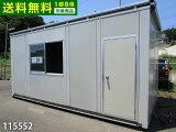 【115552】【中古】「格安現状販売」5.4mユニットハウス・コンテナ・プレハブ・倉庫・物置・小屋・DIY