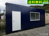 【115578】【中古】「格安現状販売」5.6mユニットハウス・コンテナ・プレハブ・倉庫・物置・小屋・DIY