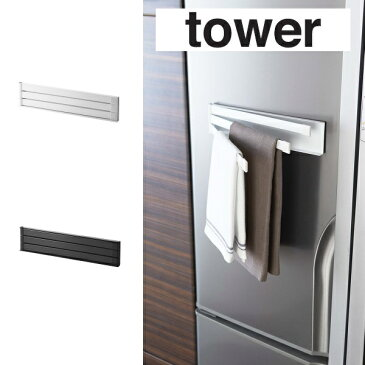 【5のつく日はエントリー+楽天カードでポイント5倍】マグネット布巾ハンガー タワー tower 2456 2457