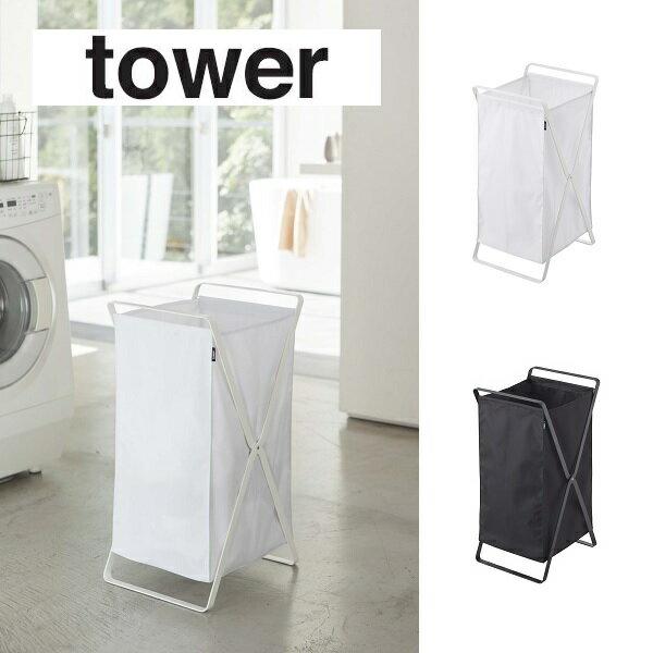 【送料無料】 ランドリーバスケット タワー yz-2484-2485