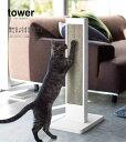 【要エントリー 父の日3倍×ポイントアップ】猫の爪とぎスタンド タワー tower 爪とぎ ネコ 猫 Cat  yz-4212