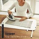 YAMAZAKI 山崎実業 アイロンマット くるくるアイロンマット タワー tower マット アイロン 3357 3358