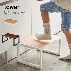 【送料無料】踏み台 タワー
