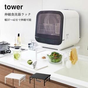 【送料無料】伸縮食洗器ラック タワー