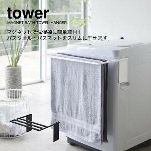 マグネット伸縮洗濯機バスタオルハンガー タワー
