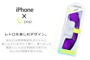 [受話器][iphone][ipad][アイフォン][アイパッド][スマートフォン][スマホ][通話][会話][レトロ...