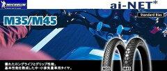 ミシュランタイヤ正規品!ミシュラン M45 【2.25-17】 REINF