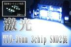 キャンセラー内蔵 LED T10×36mm 白 ホワイト 超高輝度SMD 2個セット【あす楽】