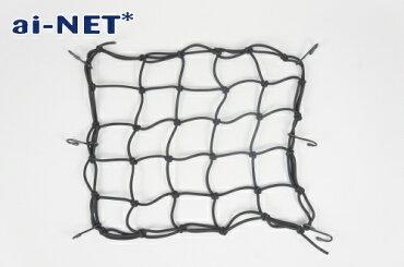 ツーリングネットバスケットネット40cmX40cmブラック黒【ainet製】