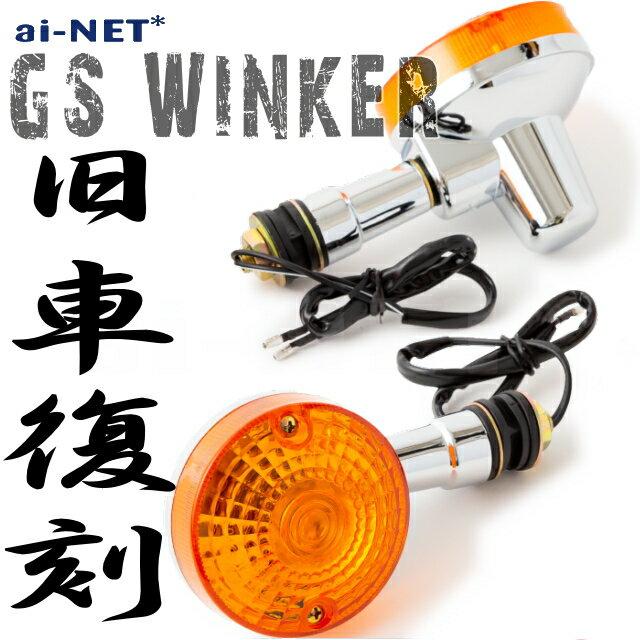 ライト・ランプ, ウインカー 6CB400 GS GS aiNET