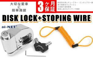 ディスクロック+ストッピングワイヤーセット大音量アラーム付きアラームセキュリティブレーキディスクロック