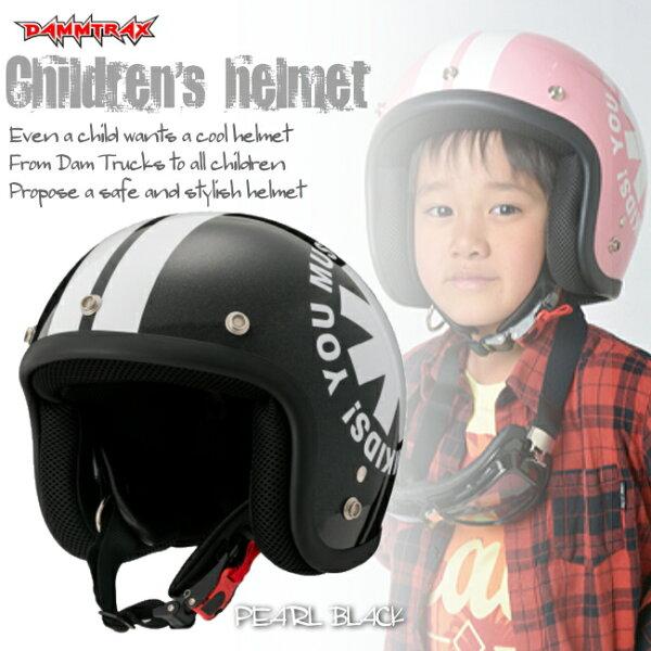 ジュニア用DAMMTRAXダムトラックスポポウィールブラック/黒バイク用キッズ子供用ヘルメットジェットヘルメットシールド取り付け