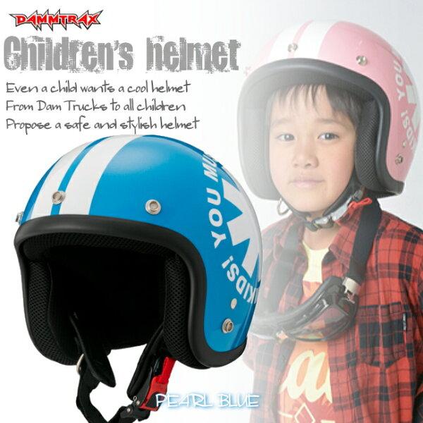 ジュニア用ポポウィールブルー/青バイク用キッズヘルメット子供用ヘルメットジェットヘルメットDAMMTRAXダムトラックスあす楽対