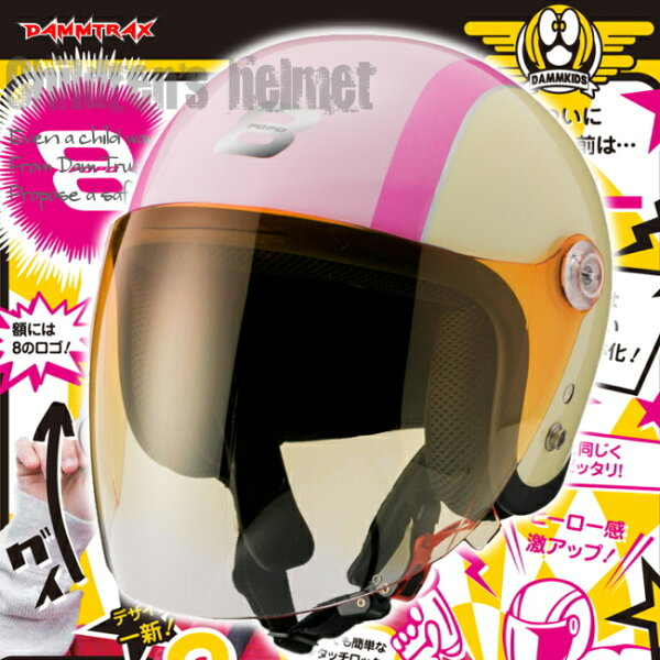 ジュニア用 DAMMTRAXダムトラックス ダムキッズポポエイトpopo8ピンク子供用キッズヘルメットバイク用ポポ8キッズ用ヘル