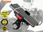 【DAYTONA】バイク用 スマホホルダー アイフォン6/アイフォン7/アイフォン8/アイフォンX MAX/アイフォンXR/アイフォンXS/アイフォンX対応 リジットタイプ(92601)/クイックタイプ(92602) WIDE IH-550D