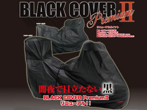 [77522] スタンダード2 【DAYTONA[デイトナ]】 バイクカバー BLACKCOVER [LLサイズ トップケース装着車用] ボディーカバー