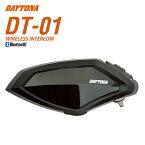 送料無料 デイトナ DT-01 インカム 1UNIT 98913 バイク用 Bluetooth ヘルメット装着 通信機器 ワイヤレスインターコム BLUETOOTH INTERCOM あす楽対応