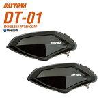 送料無料 デイトナ DT-01 インカム 2個セット 98914 バイク用 Bluetooth ヘルメット装着 通信機器 ワイヤレスインターコム BLUETOOTH INTERCOM DT-O1 ディーティーオーワン あす楽対応