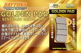 【セール特価】ブレーキ DAYTONA デイトナ ブレーキパッド ゴールデンパッドX 97133 デイトナ製 あす楽対応