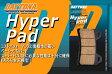 【ZXR250/R/91-99】R[リア]用【DAYTONA】 [デイトナ] ブレーキパッド [ハイパーパッド] 13617 デイトナ製