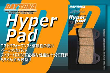 【GL1800 ゴールドウィング/01-08】WF[ダブル フロント]用【DAYTONA】 [デイトナ] ブレーキパッド [ハイパーパッド] 29988 デイトナ製
