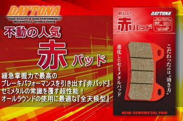 【GL1500 ゴールドウィング/88-89】R[リア]用【DAYTONA】 [デイトナ] ブレーキパッド [赤パッド] 79776 デイトナ製