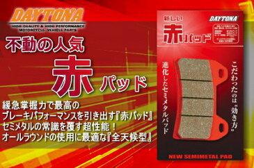 【Z1000/03-06】R[リア]用【DAYTONA】 [デイトナ] ブレーキパッド [赤パッド] 79842 デイトナ製