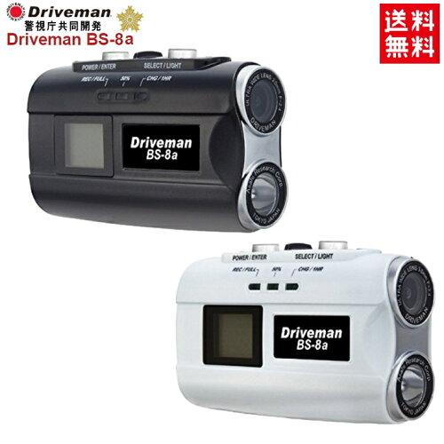 通信機器送料無料 フルハイビジョン バイク用 ドライブレコーダー【ホワイト/ブラッ...