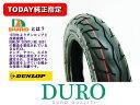 ダンロップとの技術提携新品 TL 純正指定タイヤ 80/100-10 TODAY トゥデイ DIO4 ディオ4 DIO-4