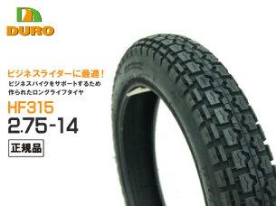 【T90N/T90D/1995〜用】リアタイヤ【DURO】【パターン:HF315】【2.75-14TT】【275-16】【デューロ】