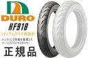ダンロップOEM VTR250/1998〜用 フロントタイヤ DURO HF918 110/70-17 54H TL オンロード用タイヤ デューロ