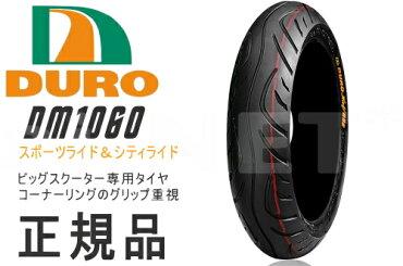 【FORZA[フォルツァ][S/T/ST/X/Z]/2000〜用】フロントタイヤ【DURO】【パターン:DM1060】【110/90-1356PTL】【デューロ】