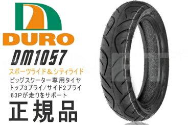 ホンダ・ヤマハ純正指定ダンロップOEM工場130/70-13DUROタイヤDM1057